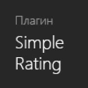 Simple Rating