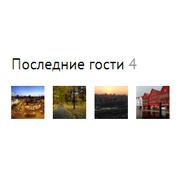 Кто смотрел профиль пользователя (Last guests)