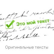 Оригинальные Тексты для Яндекса (Original Texts)