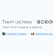 Расширение Simple Catalog: Тикет системы (Simple Catalog Tickets)