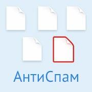 Антиспам